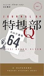 Q64.jpg