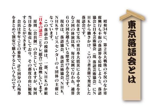 rakugoaki.jpg